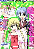 付録付)アニメディア 2007/07(別冊付録2点)