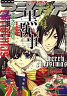 セット)アニメディア 2008年12冊セット(付録付き)