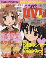 付録付)アニメディアDVD VOL.5(別冊付録1点、DVD1枚付)