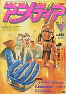 付録付)アニメディア 1984年4月号