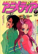 付録付)アニメディア 1986年01月号