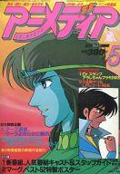 付録無)アニメディア 1982年5月号