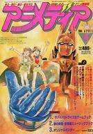 付録無)アニメディア 1984年4月号