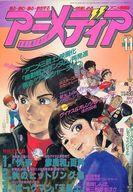 付録無)アニメディア 1988年11月号