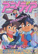 付録付)アニメディア 1992年04月号
