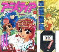 付録付)アニメディア 1994年11月号
