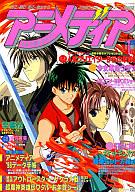 付録付)アニメディア 1998/01(別冊付録1点)