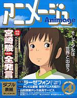 付録付)アニメージュ 2002年04月号