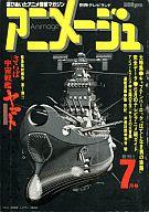 アニメージュ 1978年07月号