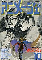 アニメージュ 1978年10月号 Vol.4