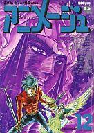 アニメージュ 1978年12月号