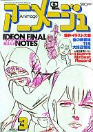 付録付)アニメージュ 1981年03月号