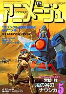 付録付)アニメージュ 1982年05月号