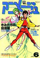 付録付)アニメージュ 1983/06