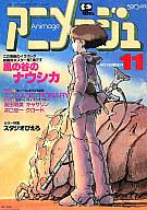 付録付)アニメージュ 1983年11月号