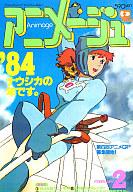 付録付)アニメージュ 1984年02月号