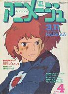 付録付)アニメージュ 1984年04月号