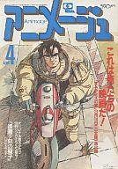 付録付)アニメージュ 1987年4月号