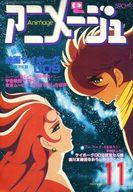 付録無)アニメージュ 1980年11月号