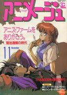 付録付)アニメージュ 1988年11月号
