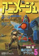 付録無)アニメージュ 1982年05月号