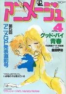 付録無)アニメージュ 1983年04月号