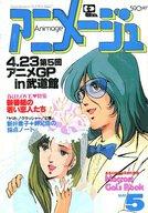 付録無)アニメージュ 1983年5月号