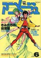 付録無)アニメージュ 1983年6月号