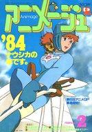 付録無)アニメージュ 1984年2月号