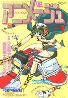 付録無)アニメージュ 1985年1月号
