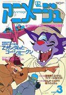 付録無)アニメージュ 1985年3月号