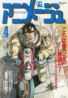 付録無)アニメージュ 1987年4月号