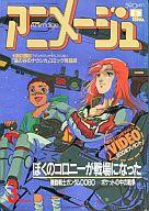 付録付)アニメージュ 1989年03月号