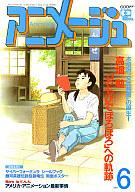 付録付)アニメージュ 1991年06月号