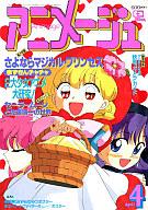 付録付)アニメージュ 1995年04月号