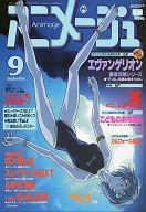 付録付)アニメージュ 1996年09月号