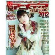 声優アニメディア YEAR BOOK 2012