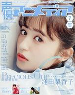 付録付)声優アニメディア 2019年7月号