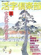 活字倶楽部'03夏号 2003/9
