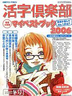 活字倶楽部'07冬号 2007/3