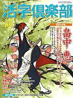 活字倶楽部 '08春号 2008/6