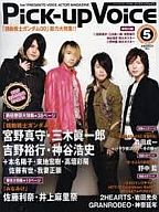 Pick-up Voice 2008/1 vol.5 ピックアップヴォイス