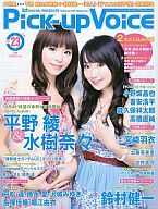 Pick-up Voice 2009/11 vol.23 ピックアップヴォイス