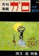 ガロ 1969年10月増刊号 No.67