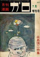ガロ 1969年7月臨時増刊号 No.63