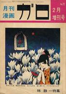 ガロ 1970年2月臨時増刊号 No.72