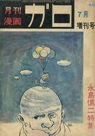ランクB)ガロ 1969年7月臨時増刊号 No.63