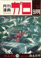 ガロ 1965年9月号 GARO