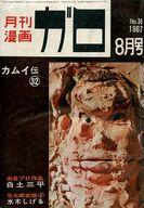ガロ 1967年8月号 GARO