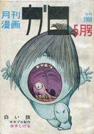 ガロ 1968年5月号 GARO